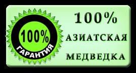 Значок 100% азиатская медведка