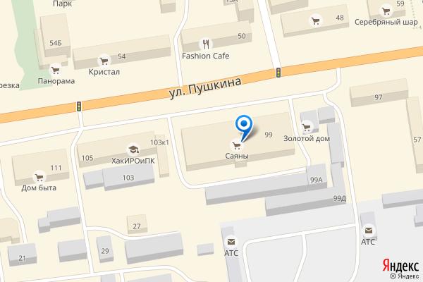 Наш офис в Абакане находится по адресу: Абакан, улица Пушкина, 99, ТЦ Саяны