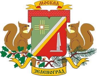 герб Зеленограда